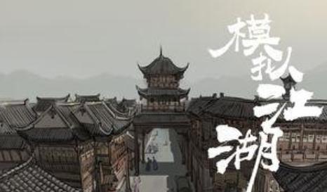 模拟江湖南北通商怎么玩_模拟江湖南北通商玩法攻略