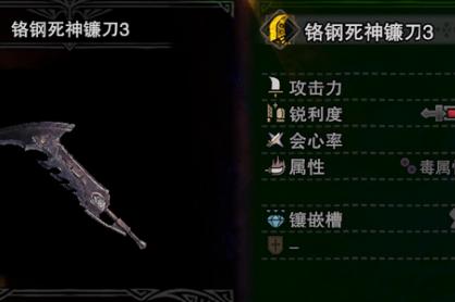 怪物猎人世界铬钢死神镰刀要什么材料_铬钢死神镰刀材料需求一览