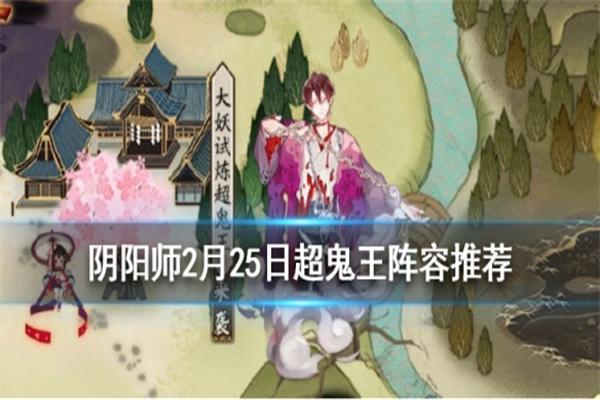 阴阳师2月25日超鬼王怎么打_阴阳师2月25日超鬼王阵容推荐