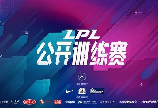 2020LPL公开训练赛赛程一览 今天第一场比赛V5对阵TES