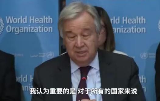联合国秘书长古特雷斯点赞中国,对疫情的严格防控为全人类作出了贡献