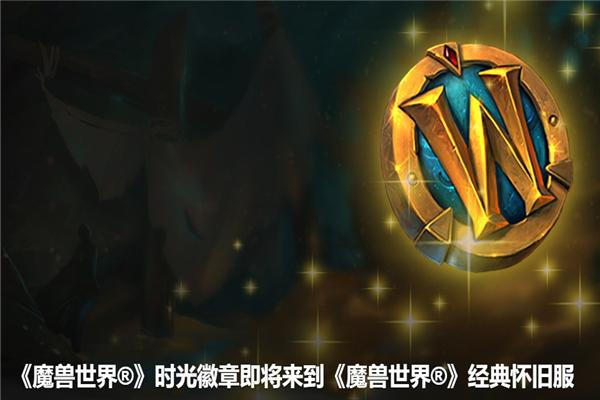 魔兽世界怀旧服加入时光徽章 可用游戏时间兑换金币