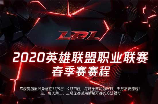 2020LPL春季赛赛程更新 3月9日又可以开始看比赛了