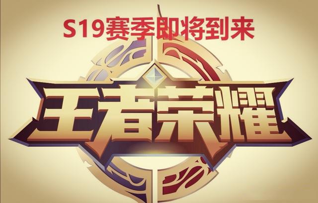 王者荣耀s19赛季打野英雄哪个强_王者荣耀s19打野英雄排行榜