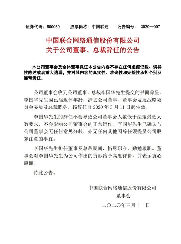 李国华辞任,中国联通总裁李国华辞任,李国华辞任执行董事兼总裁职务