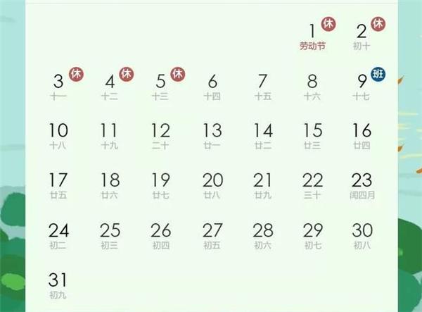 2020最新放假安排出炉,五一劳动节可连休5天