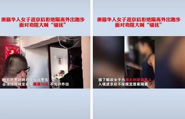 澳籍华人返京拒隔离,网友建议直接驱逐出境