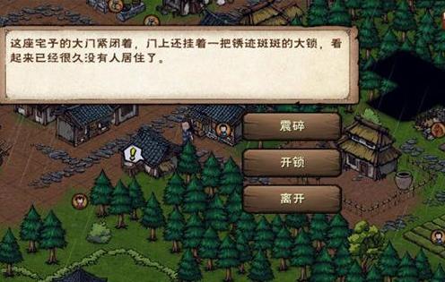 烟雨江湖空房子怎么进_烟雨江湖空房子进入方法介绍