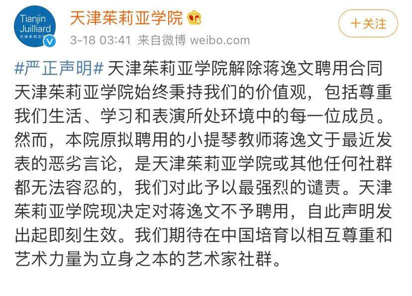美籍华人演奏家发不当言论 刘韵杰和蒋逸文都是谁?