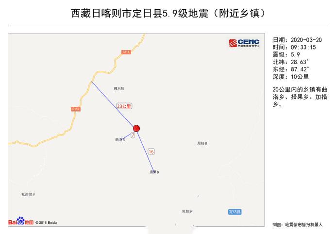 西藏日喀则市发生5.9级地震 暂无人员伤亡报告