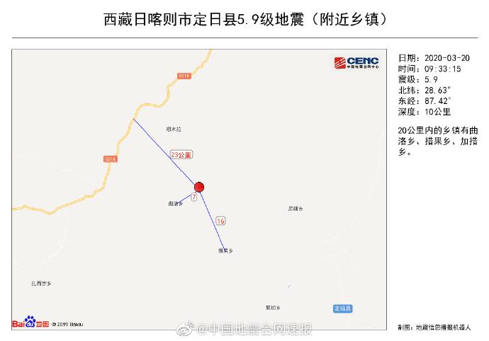 西藏日喀则市发生5.9级地震,西藏5.9级地震,西藏地震