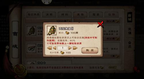 烟雨江湖丙型傀儡3怎么制作_丙型傀儡3制作攻略