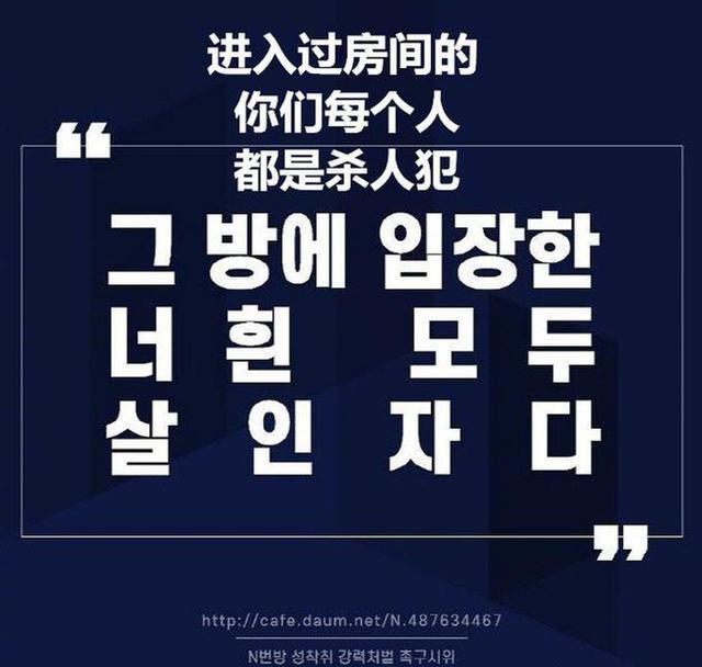 n号房,n号房间,韩国n号房间,韩国n号房间事件,n号房间最新消息