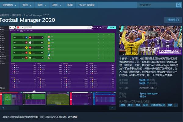 足球经理2020:世嘉宣布游戏在Steam免费延长一周结束