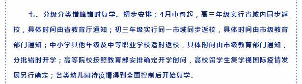 辽宁什么时候开学,辽宁4月中旬返校,辽宁开学最新消息