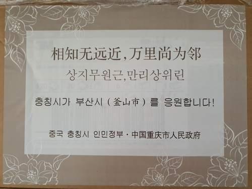 重庆回赠釜山口罩6万只 相知无远近,万里尚为邻