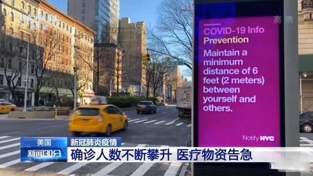 纽约1天近3000名警察请病假,美国纽约,美国陆军