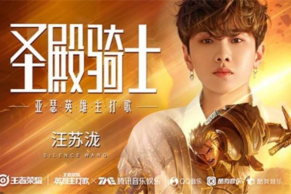 王者荣耀亚瑟英雄主打歌:圣殿骑士 在3月27日0点正式上线啦!