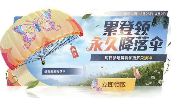 和平精英蝶舞翩翩降落伞怎么获得,和平精英蝶舞翩翩降落伞获取方法介绍,和平精英蝶舞翩翩降落伞