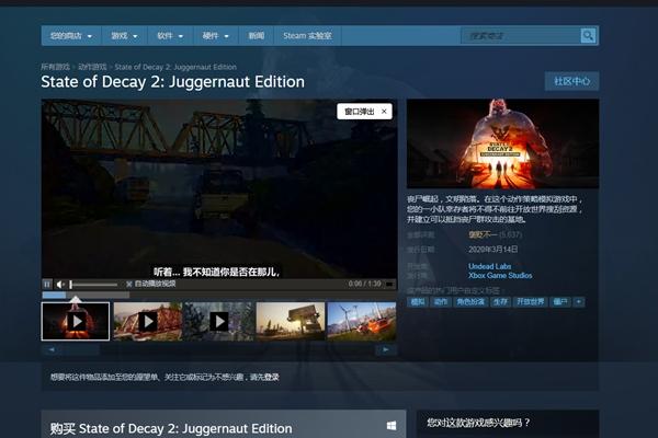 腐烂国度2官方更新公告:已在Steam完成中文完整版