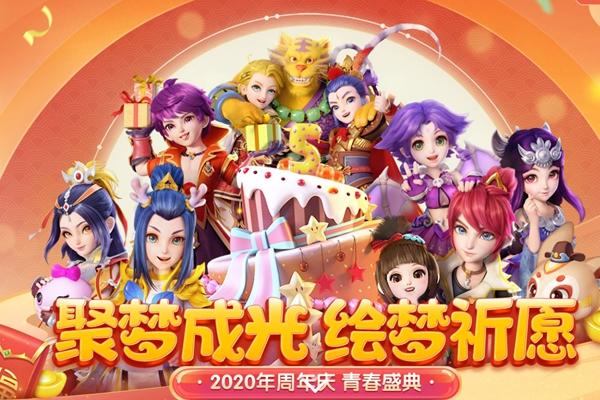 梦幻西游手游一周年生日活动已经上线  聚梦成光,绘梦乐斗热闹开启