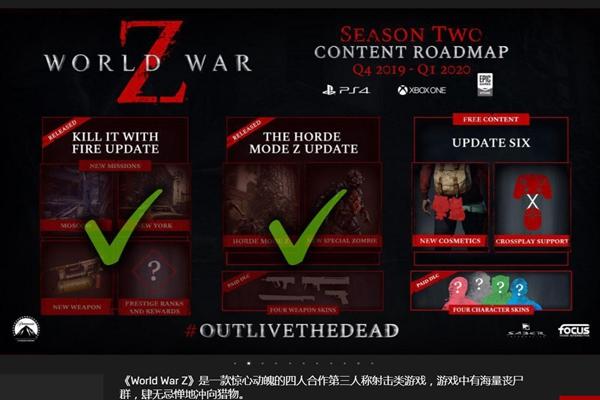 僵尸世界大战Epic商城免费上架 截止4月2号为止可免费领取