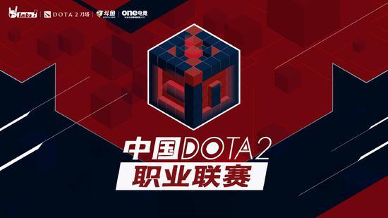 Dota2比赛最新消息:中国DOTA2职业联赛S1季后赛决赛LGD 2-1 iG成功夺冠