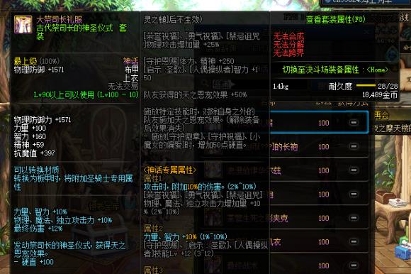 DNF100级神话有哪些_DNF100级神话装备大全