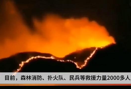 四川省凉山州连发森林火灾 2000余人参与灭火