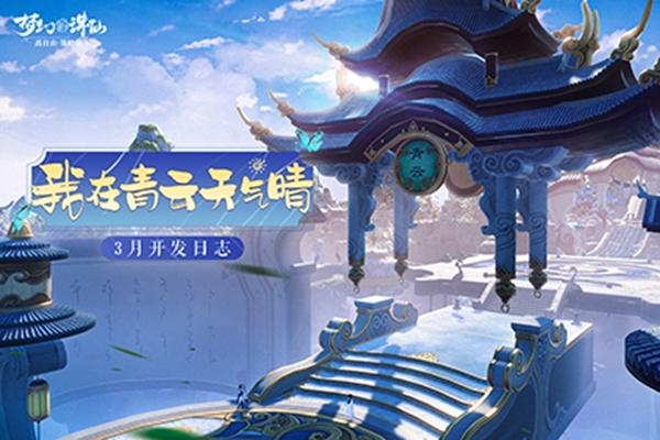 新梦幻诛仙:3月份游戏的进展 新增滴血洞副本
