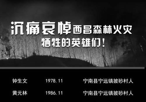 四川西昌凉山森林大火灾英雄名单公布 牺牲人员年纪最小仅25岁