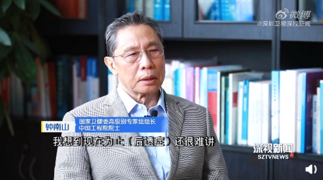 新冠肺炎治愈后有后遗症吗?钟南山谈康复患者是否会有后遗症