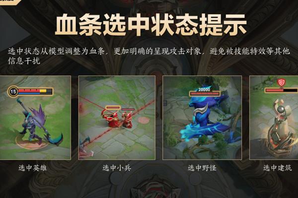 王者荣耀新赛季实名上热搜 战场优化成大趋势