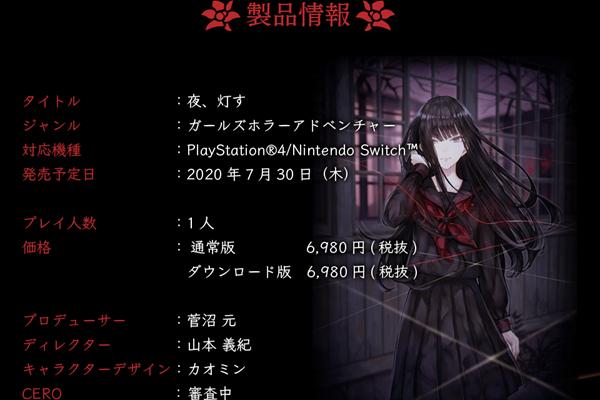 日本恐怖新作:夜明灯官网上线并确定7月30日发售