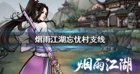 烟雨江湖忘忧村支线任务怎么做_烟雨江湖忘忧村任务大全