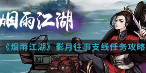 烟雨江湖影月往事支线怎么做_烟雨江湖影月往事任务攻略