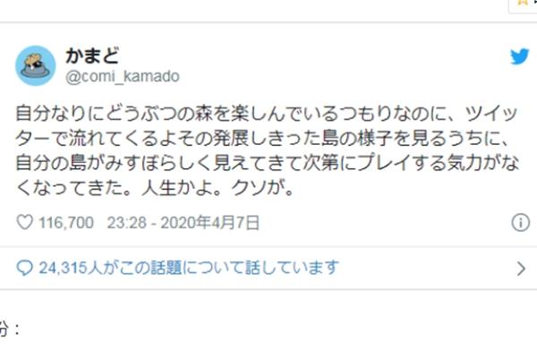 集合啦!动物森友会在日本玩家眼里简直惨遭挫败啊!
