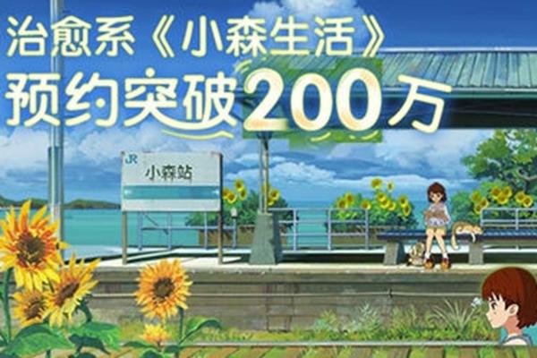 继动森的热卖,国产治愈游戏小森生活预售超过200万!