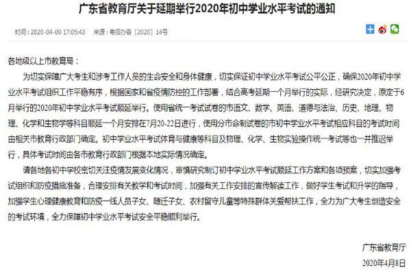 2020广东中考时间会推迟吗?广东中考确定延期举行至7月份