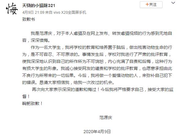 拍摄虐猫视频山东理工大学学生范源庆发微博道歉 但网友们和死去的猫并不会原谅他