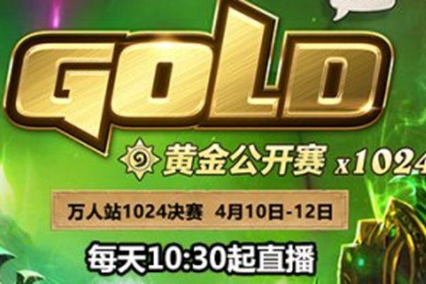 《炉石传说》黄金公开赛万人站1024决赛今日开战_炉石传说黄金公开赛最新赛况