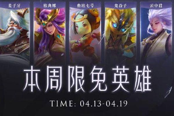 王者荣耀本周限免英雄更新,你认为哪个英雄最强呢?