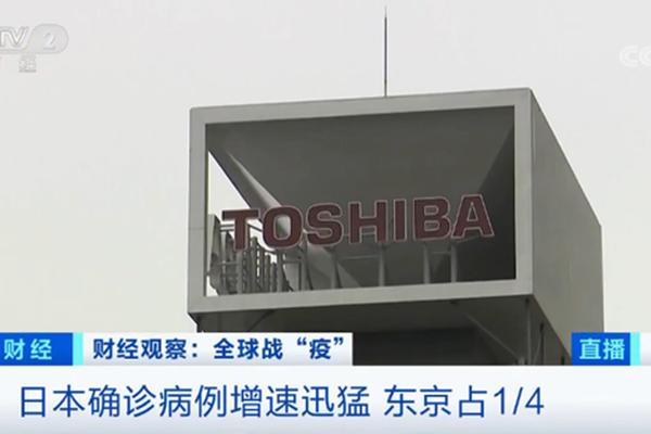 日本因疫情原因,日本东芝公司宣布大规模停工!