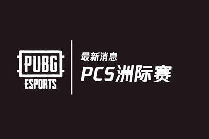 PUBG绝地求生PGS柏林站比赛宣布延期 PCS洲际赛开始时间公布