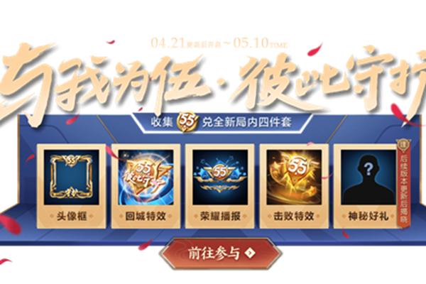 王者荣耀4.21版本更新了什么_王者荣耀4.21更新活动一览 全新皮肤免费得
