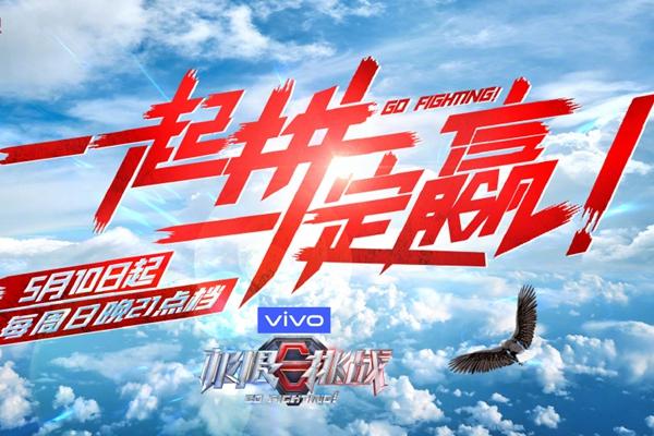 极限挑战第六季定档,郭京飞雷佳音TF老BOYS合体!