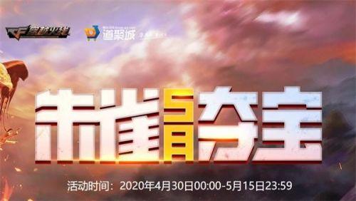 CF朱雀夺宝活动网址在哪-穿越火线朱雀夺宝活动链接5月