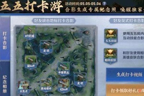 王者荣耀五五开黑节打卡点在哪里_王者荣耀五五开黑节的打卡点一览