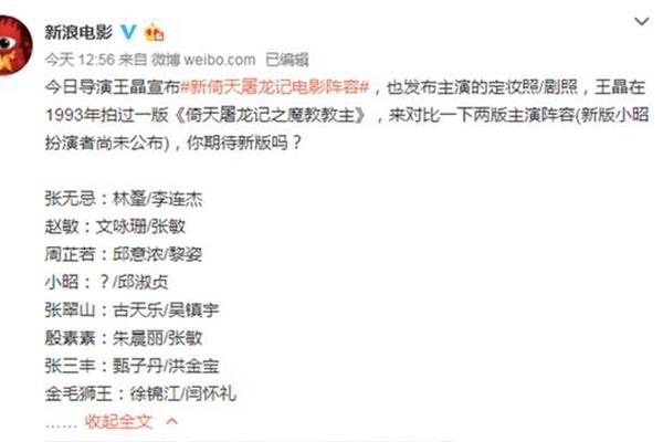 王晶公布新电影版《倚天屠龙记》的黄金阵容,演员咖位一个比一个大!