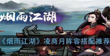 烟雨江湖凌商月阵容怎么搭配_烟雨江湖凌商月阵容玩法攻略